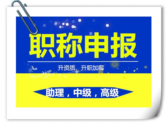 2021山西省太原市中级职称什么时候截止报名
