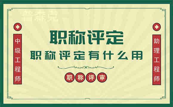 太原市中小企业中级工程师职称评定2021年