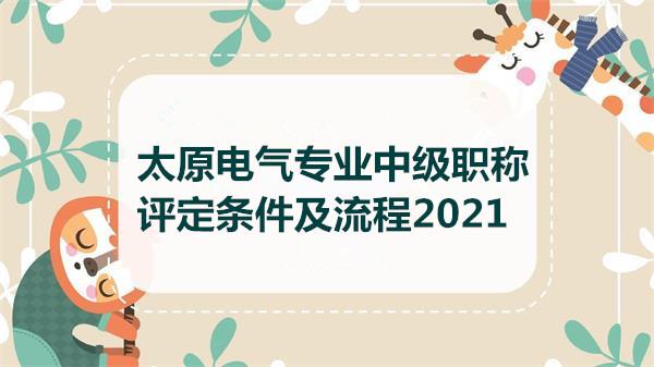 太原电气专业中级职称评定条件及流程2021