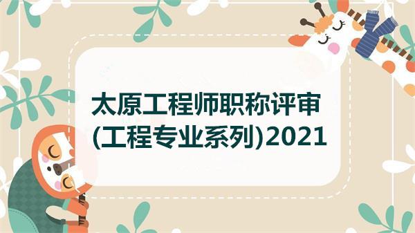 太原工程师职称评审(工程专业系列)2021