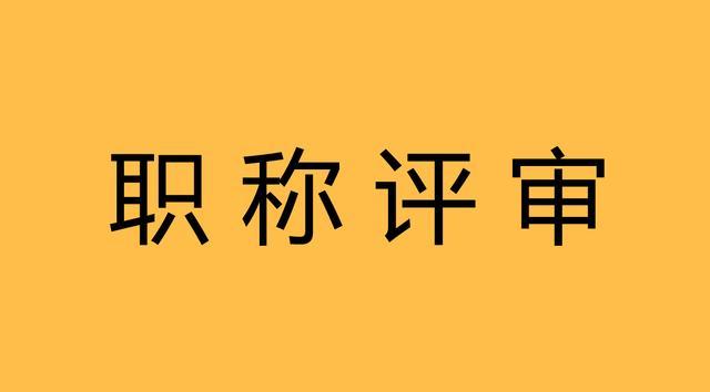 2021山西省工程师职称评定条件