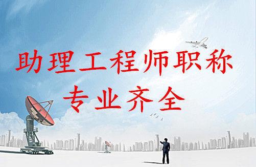 2021年民营企业工程系列初、中级职称评审政策改革!