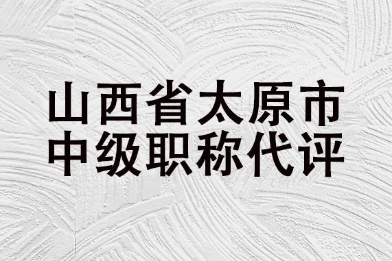 2021山西省太原市中级职称评审条件