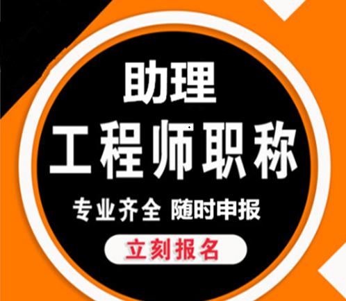 太原市初级职称(助理工程师)如何申报?