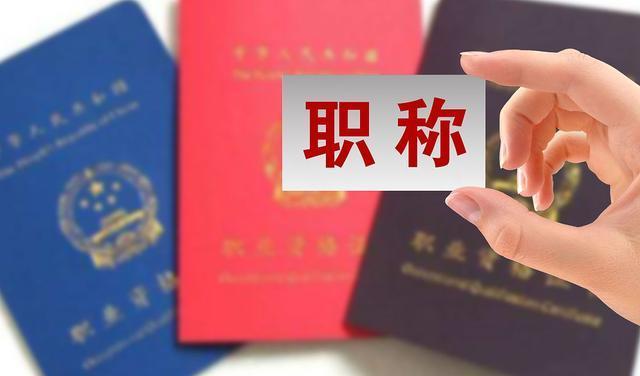 山西省初级工程师职称评审条件