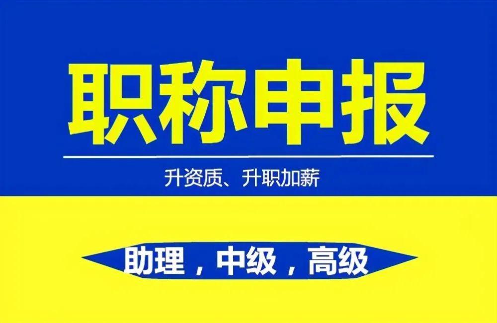 太原市民营企业2021年初、中级职称评审条件变革